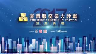 「2017臺灣服務業大評鑑」頒獎典禮