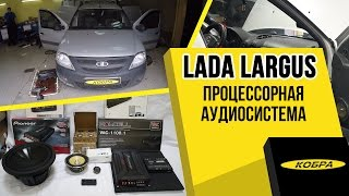 видео Внешний тюнинг Лада Ларгус