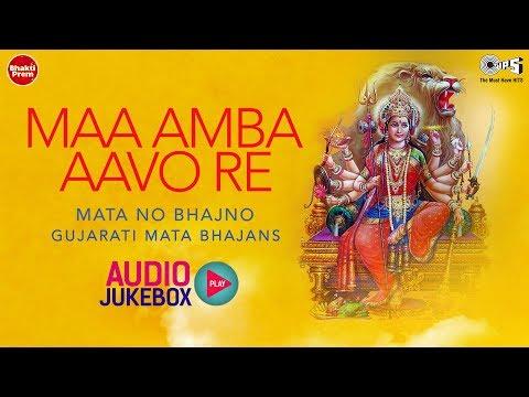 Maa Amba Aavo Re | Mata No Bhajno | Gujarati Mata Bhajans Audio Jukebox | Mata Gujarati Songs