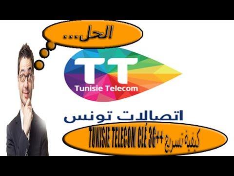 Tunisie telecom clé 3G++ كيفية تسريع