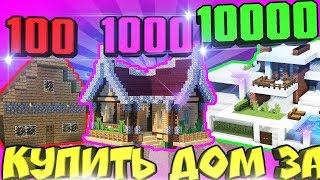 КУПИТЬ ДОМ ЗА 100  10000  100000 В МАЙНКРАФТ
