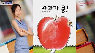 백은경 '아이의 책장' by 다다히로시 '사과가 쿵'