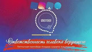 Ответственность человека верующего ¦ Ильдар Аляутдинов