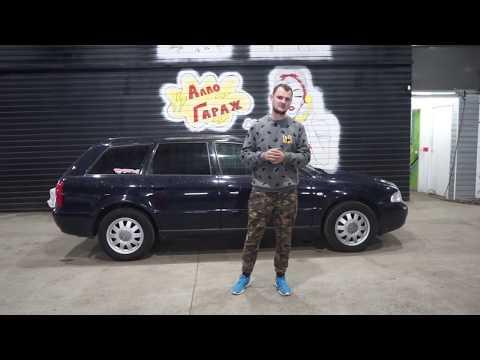 Audi A4 B5. Нужно ли брать 20 летнего немца?!