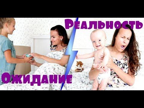Быть мамой... ОЖИДАНИЕ VS РЕАЛЬНОСТЬ