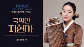 대전문화예술네트워크 시즌2, 한밤의콘서트 2부 두번째곡…
