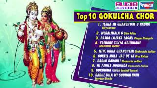 Super Hit Top 10 Gavlan - -Gukulcha Chor -Gavlan Marathi Song Nonstop