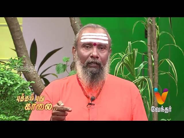 Putham Puthu Kaalai | Mooligai Maruthuvam | (11/07/2016) | [Epi-682]