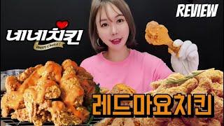네네치킨 청양마요 치킨에 이은 화끈한 신메뉴 '레드마요치킨' 리뷰 먹방! 매콤한 마요소스와 웨지감자의 알찬구성! Chicken Mukbang
