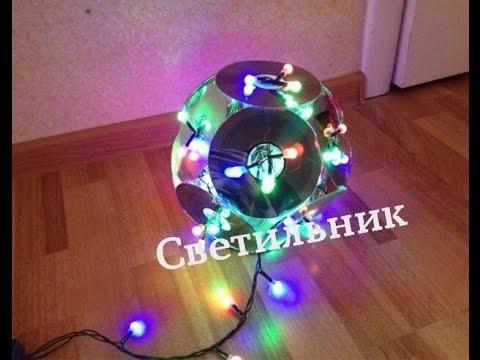 видео: Как сделать светильник из дисков и гирлянд?!
