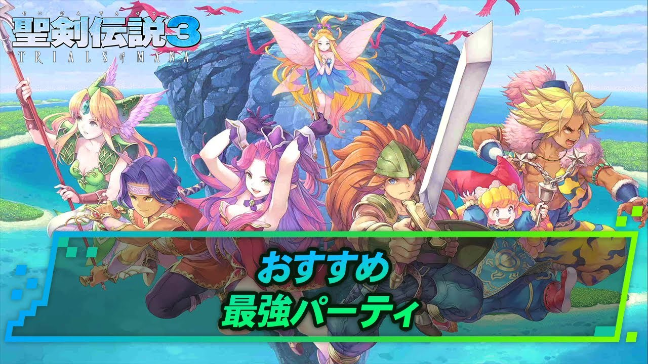 聖 剣 伝説 3 リメイク wiki