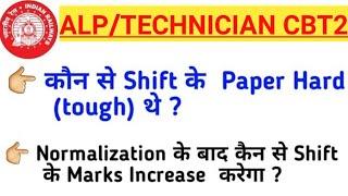 ALP/TECHNICIAN CBT2|| कौन से Shift का Paper Hard था। किसके Marks अधिक Increase होगा??
