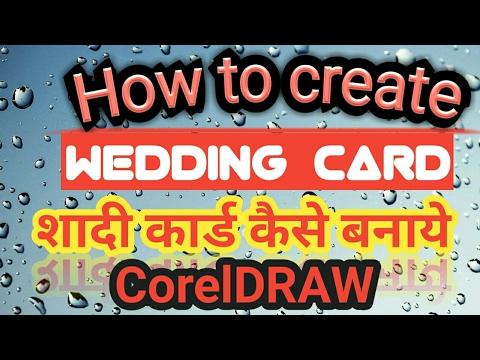 How To Create Wedding Card in Corel Draw,शादी कार्ड कैसे बनाये  New 2017
