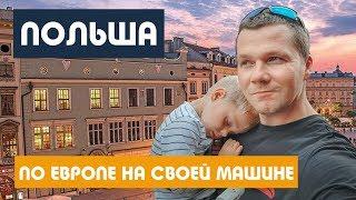 БОЛЬШОЕ ПУТЕШЕСТВИЕ НА АВТО ПО ЕВРОПЕ / ПОЛЬША