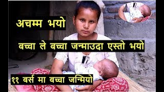 अचम्म को  कुरा  || ११ बर्सिय बालिकले बच्चा जन्माउदा सबै चकित || Bhawana Basnet