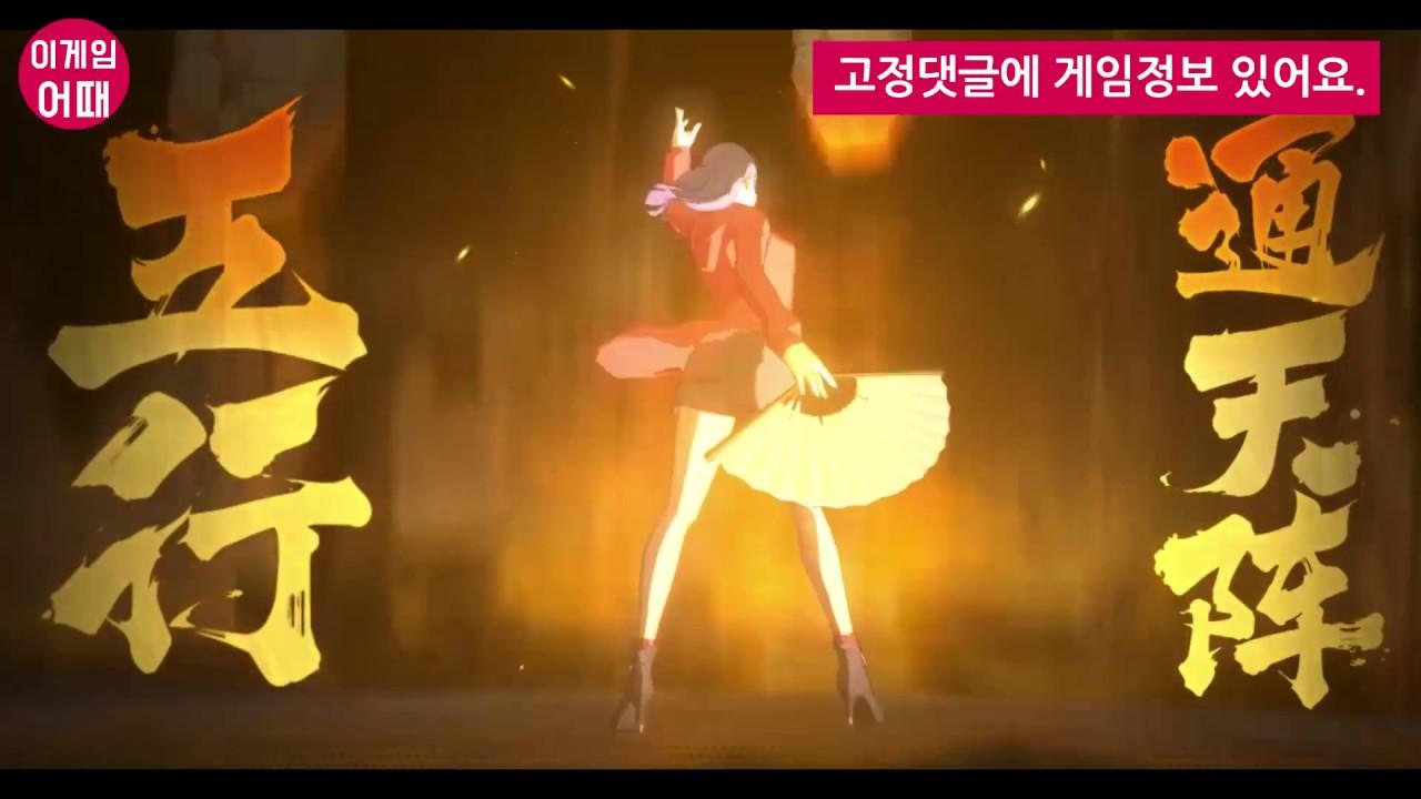 일인 지하(一人之下) : 던파 스타일 텐센트 애니메이션 IP 횡스크롤 액션 RPG 모바일 신작 플레이