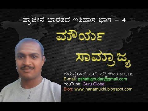ಮೌರ್ಯ ಸಾಮ್ರಾಜ್ಯ audio recorded by Guruprasad S Hattigoudar useful for FDA SDA PSI DEd BEd and Police