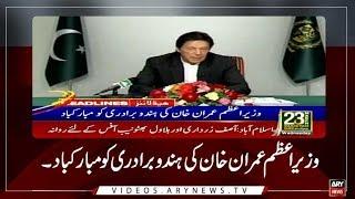 Headlines ARYNews 1100 20th March 2019وزیراعظم عمران خان کی ہندو برادری کو مبارکباد