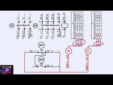 Монтажные схемы и маркировка электрических цепей
