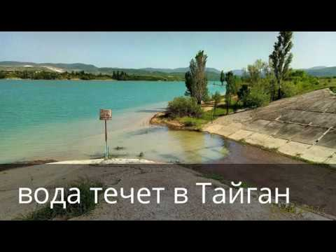 Белогорск. Водохранилище с 2015 по 2017 год по май