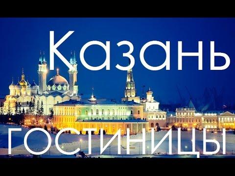 Гостиницы Казани недорого - отель Регата #гостиницыказани
