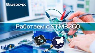 STM32G0. Урок 0. Процедура установки ПО, библиотек и драйверов необходимых для участия в практикуме