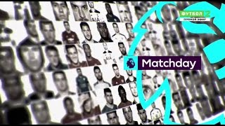 Premier League 2016/17 Matchday Intro (New)