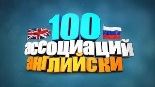 100 Английских Слов с помощью Ассоциаций.Мнемотехника Английский язык.Урок №1.