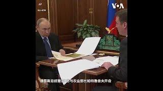 普京签署法律 允许他再参选两届总统 - YouTube
