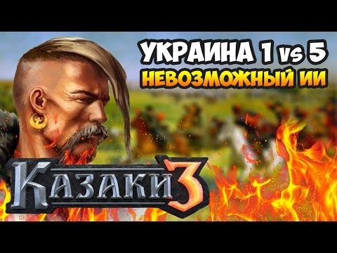 Казаки 3. Украина