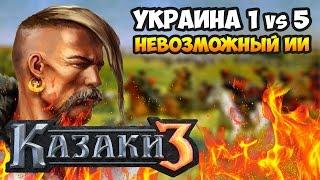 казаки 3. Украина против 5-ти Невозможных