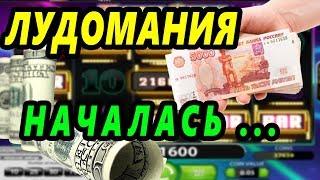 [24.04.2019] Онлайн Казино, ЛУДОМАНИЯ Понеслась | Игровой Клуб Вулкан Главная
