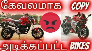Copied Bikes From India | Worst Copies Ever