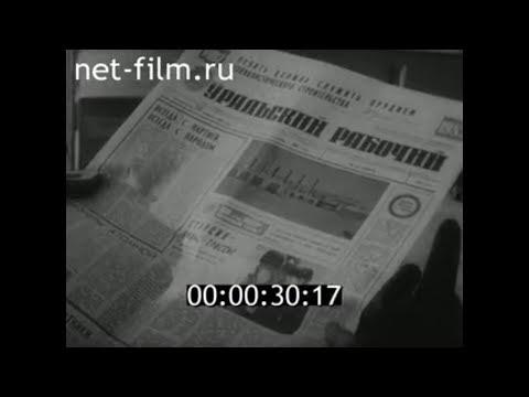 """1982г. газета """"Уральский рабочий"""". 75 лет. Свердловск"""