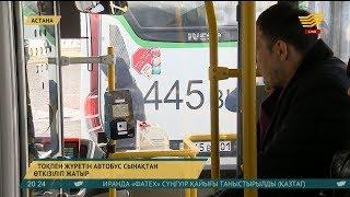 Тоқпен жүретін автобус сынақтан өткізіліп жатыр