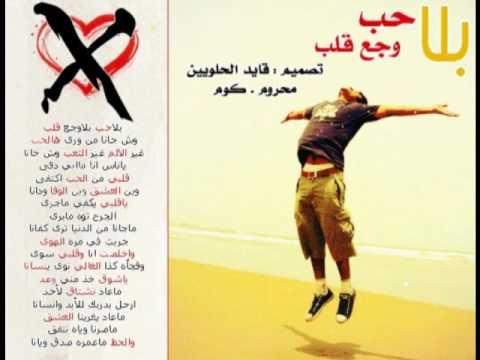 راشد الماجد بلا حب بلا وجع قلب Youtube