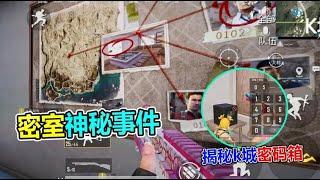 大山解说:揭秘吃鸡神秘大事件,K城出现密码箱!