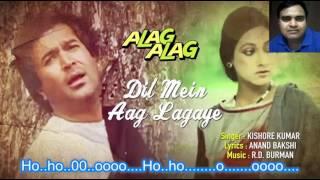 Dil main aag lagaye sawan ka mahina karaoke by Rajesh Gupta