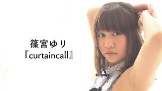 篠宮ゆりフォトブック『curtain call』 サイン会&トークイベント! ~...