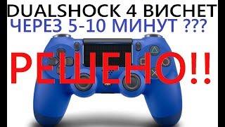 [PS4] Виснет Dualshock 4 через 5-10 минут приставка не видит джойстик? Playstation 4 есть решение