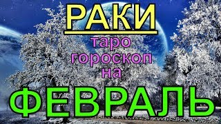 ГОРОСКОП РАКИ НА ФЕВРАЛЬ.2020