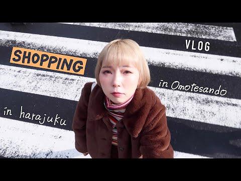 [買い物Vlog] 原宿で運命の出会い。ベタベタな手をファンに擦りつけたよ♡