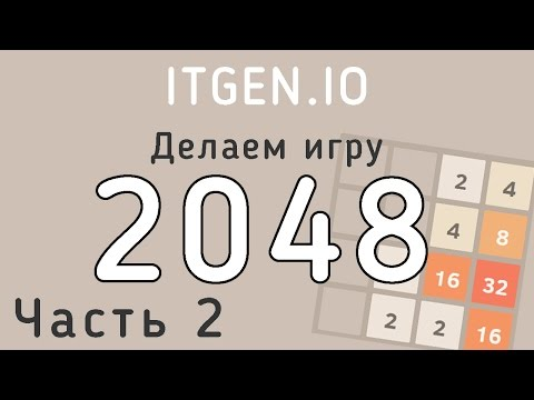 2048 для игры