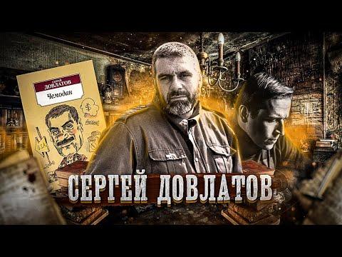Смотреть Сергей Довлатов [Исповедь литературоведа] онлайн