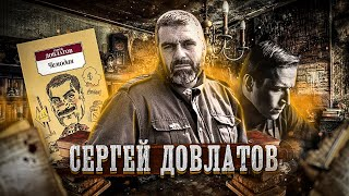 Сергей Довлатов [Исповедь литературоведа]