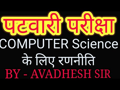 MP PATWARI Syllabus of Computer Science & Exam Strategy | Panchayti rajya gramin arthavyavastha