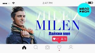 MILEN  -  Лайкни мне (Альбом 2018)