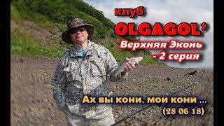OLGAGOL'   Верхняя Эконь   2 серия   Ах вы кони, мои кони 28 06 18