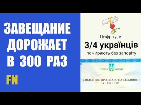 ✔️ В 300 РАЗ ДОРОЖАЮТ УСЛУГИ государственного нотариуса
