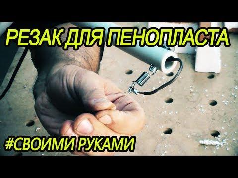 Резак для пенопласта своими руками